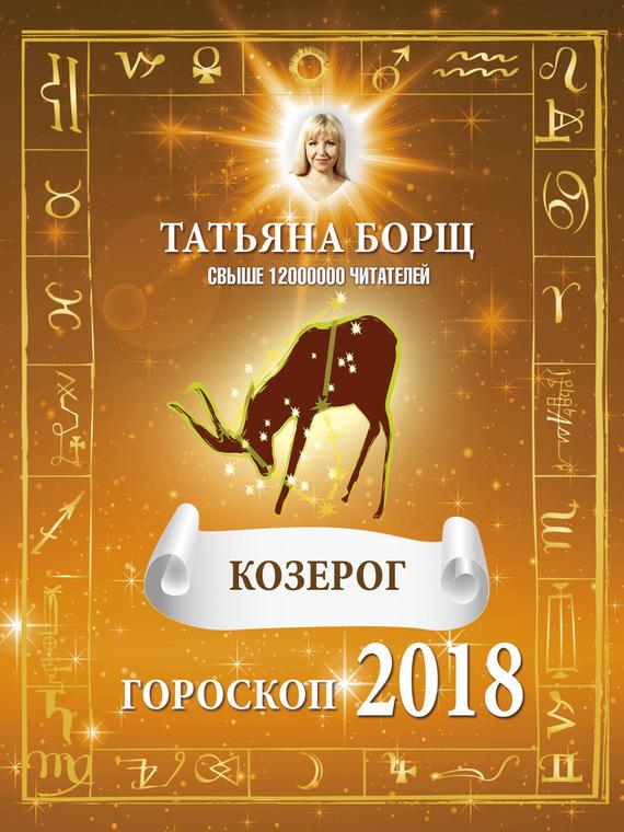 Татьяна Борщ Козерог. Гороскоп на 2018 год татьяна борщ козерог гороскоп на 2016 год