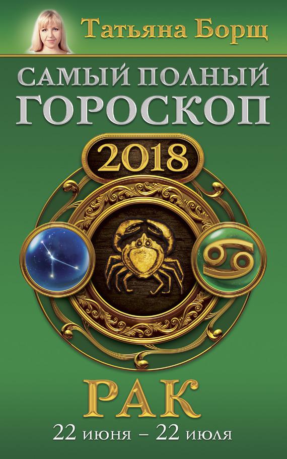 Рак. Самый полный гороскоп на 2018 год. 22 июня – 22 июля
