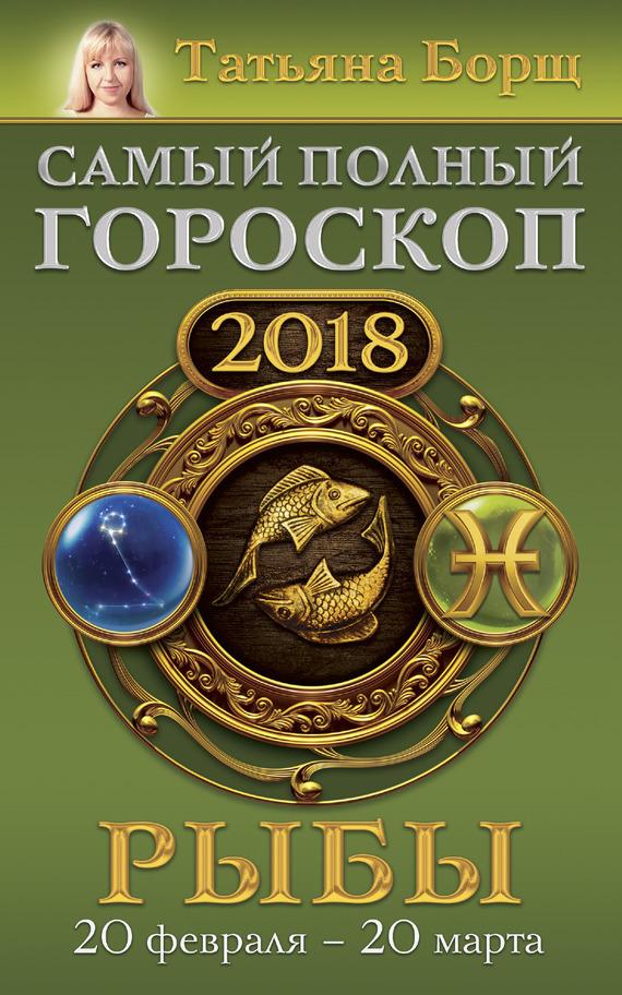 Татьяна Борщ Рыбы. Самый полный гороскоп на 2018 год. 20 февраля – 20 марта lacywear платье s 64 sit