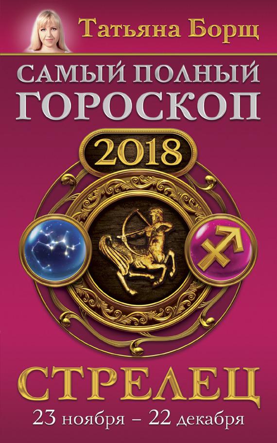 Стрелец. Самый полный гороскоп на 2018 год. 23 ноября – 22 декабря