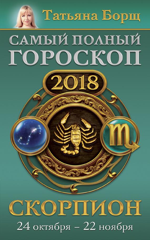 Скорпион. Самый полный гороскоп на 2018 год. 24 октября – 22 ноября