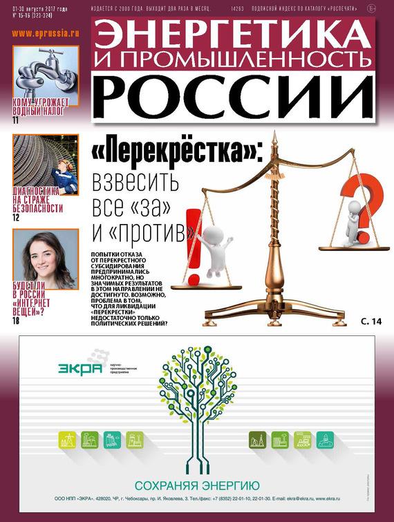 Отсутствует Энергетика и промышленность России №15–16 2017
