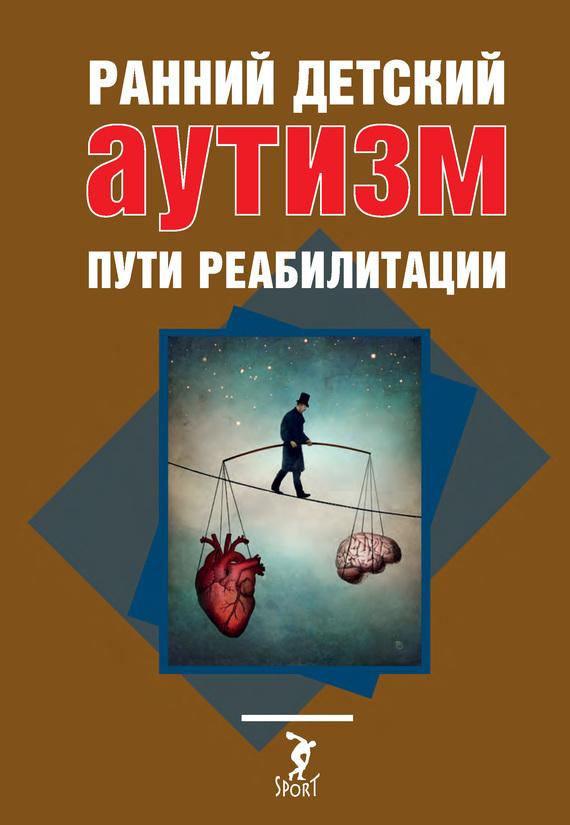 О. А. Лайшева Ранний детский аутизм. Пути реабилитации