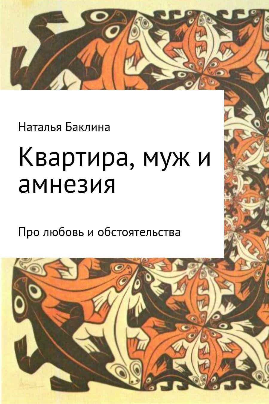 Наталья Баклина Квартира, муж и амнезия 3 комнатная квартира в казахстане г костанай