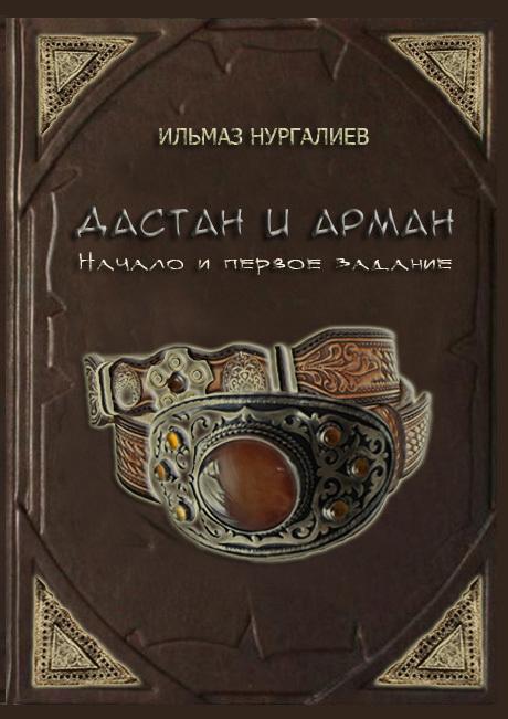 Ильмаз Нургалиев Дастан и Арман. Начало и первое задание корм флатазор купить в ульяновске