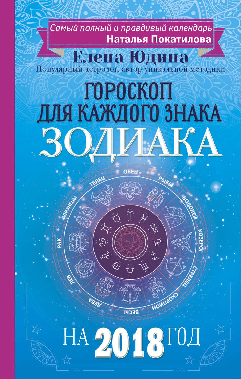 Новый год 2018 астролог