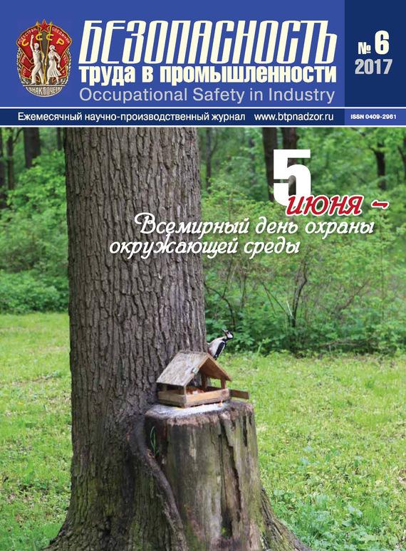Отсутствует Безопасность труда в промышленности № 06/2017 плакаты по техники безопасности где