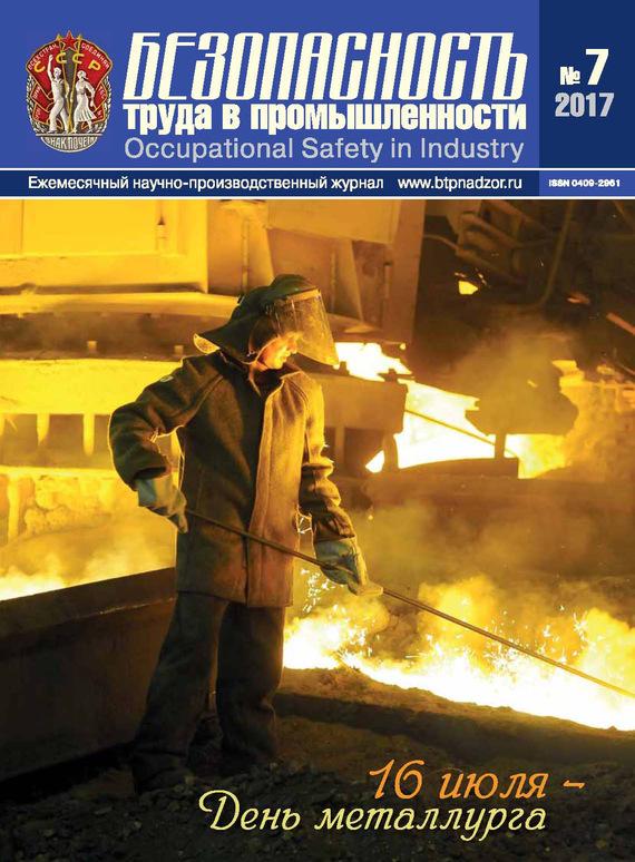 Отсутствует Безопасность труда в промышленности № 07/2017 плакаты по техники безопасности где