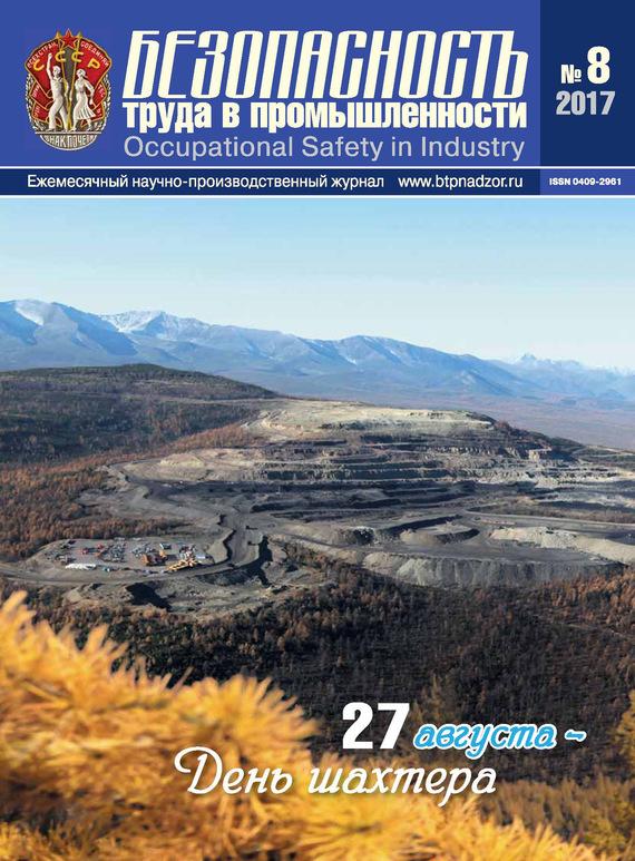Отсутствует Безопасность труда в промышленности № 08/2017 плакаты по техники безопасности где