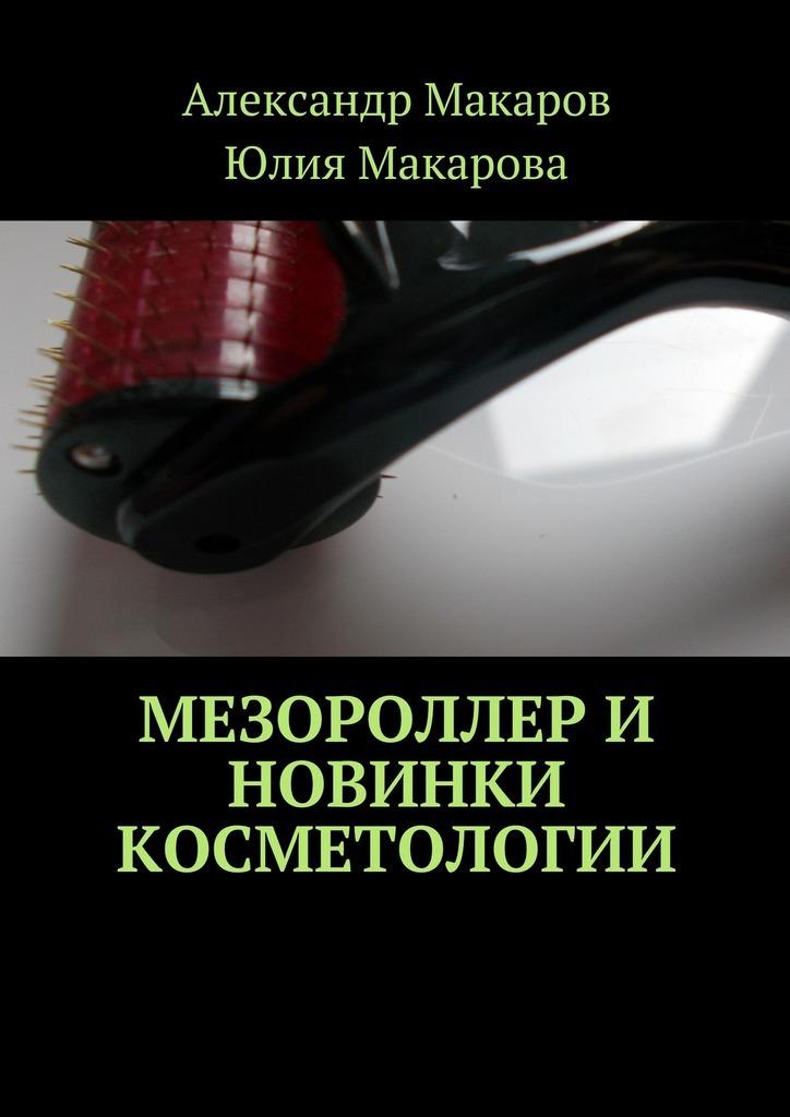 Александр Владимирович Макаров бесплатно
