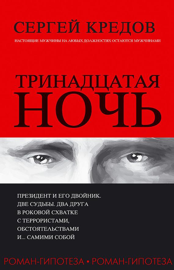 Сергей Кредов - Тринадцатая ночь. Роман-гипотеза