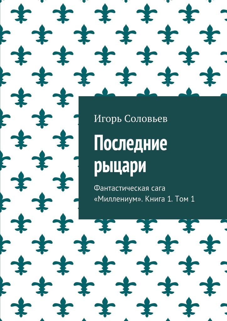 Игорь Соловьев бесплатно