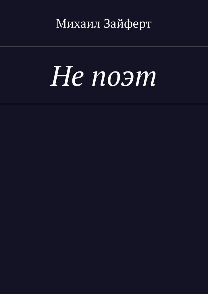 Михаил Зайферт Не поэт блэкедж а я считаю до пяти учимся играя
