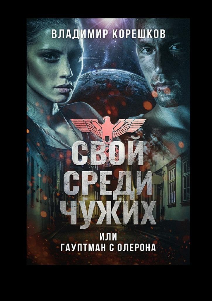 Владимир Корешков - Свой среди чужих, или Гауптман с Олерона
