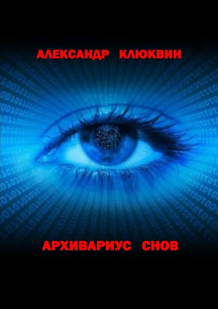 Александр Клюквин Архивариус снов александр власов баллады