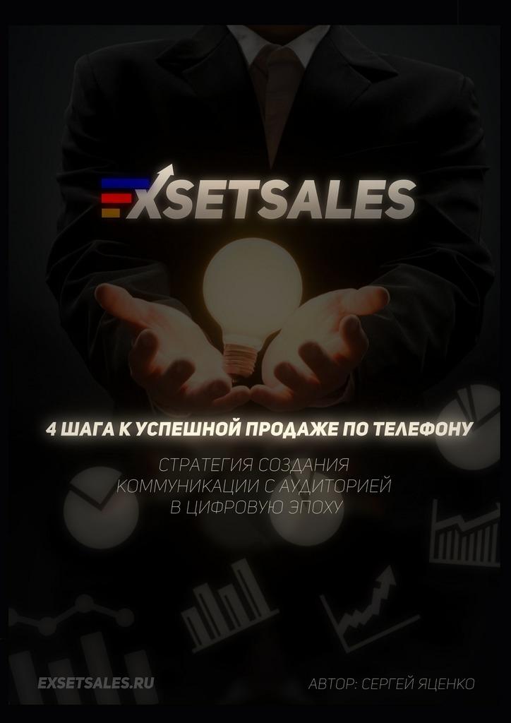 Сергей Яценко Exsetsales: 4 шага к успешной продаже по телефону
