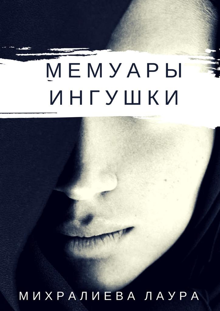 Лаура Михралиева Мемуары ингушки. Рассказ я сбил целый авиаполк мемуары финского аса