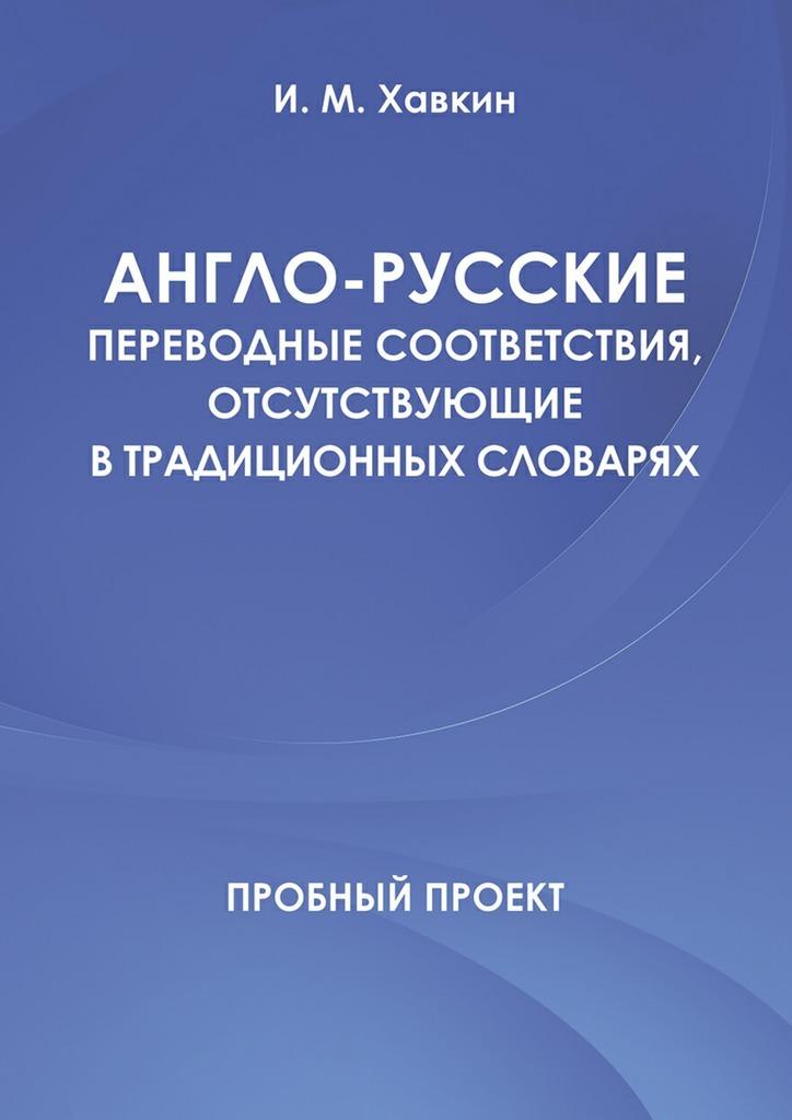 И. М. Хавкин Англо-русские переводные соответствия, отсутствующие в традиционных словарях куплю сайты принятые в ggl
