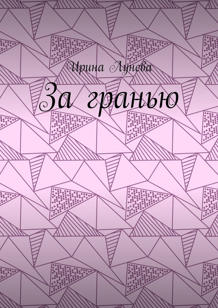 Ирина Лунева За гранью