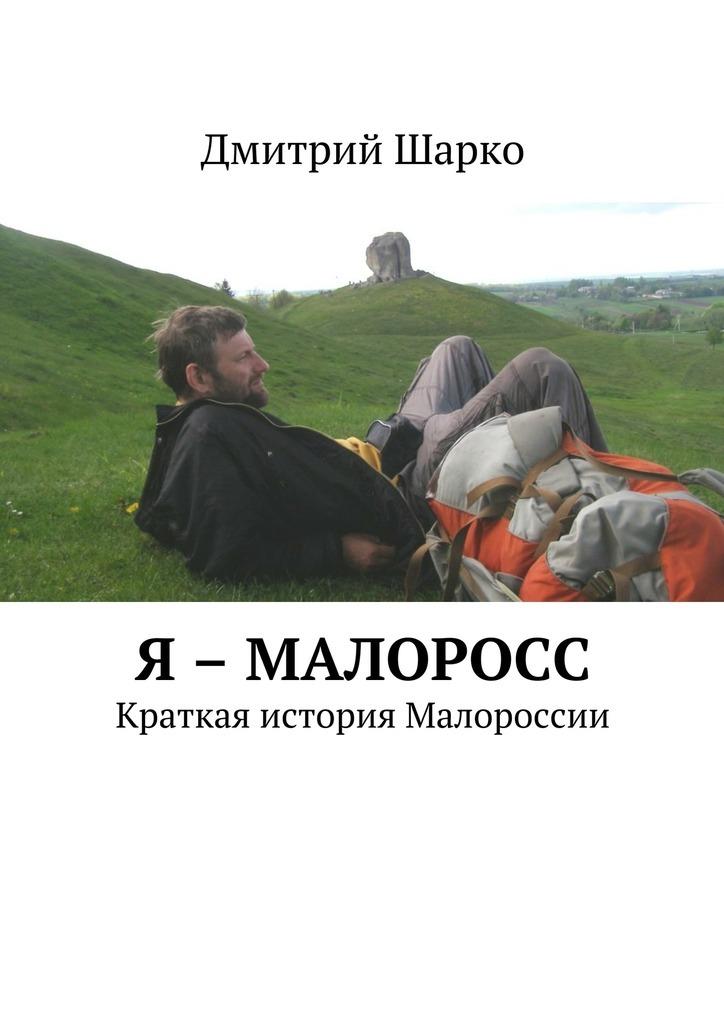 Дмитрий Шарко Я – малоросс. Краткая история Малороссии альфия как я стала стройной мемуары толстушки