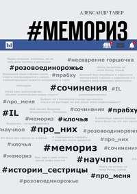 Александр Тавер - #Мемориз