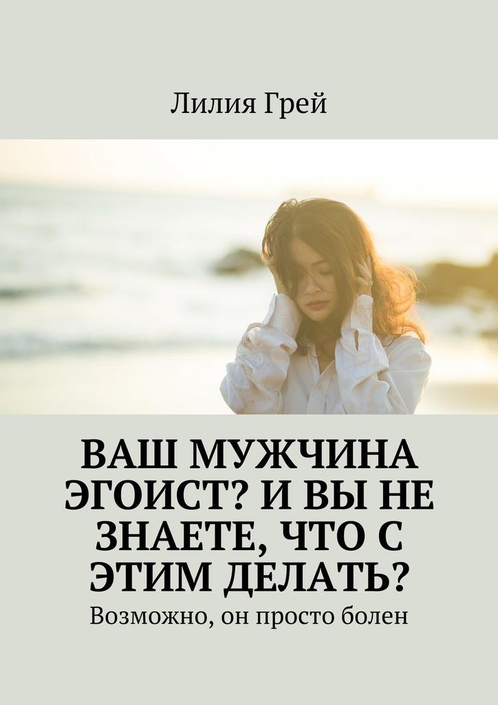 Лилия Грей бесплатно