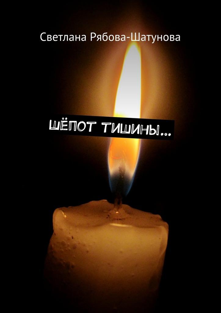 Светлана Рябова-Шатунова Шёпот тишины… джек кэнфилд всё что душа пожелает или фактор аладдина
