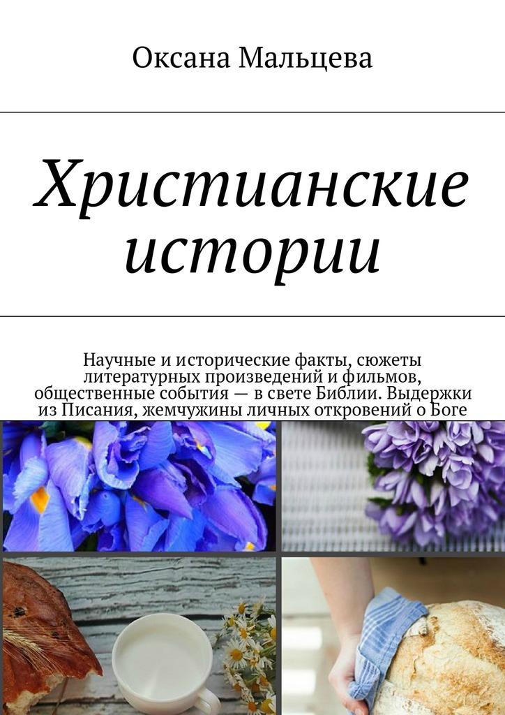 Оксана Мальцева Христианские истории мини пилорама соболь производиться ли в красноярске где можно