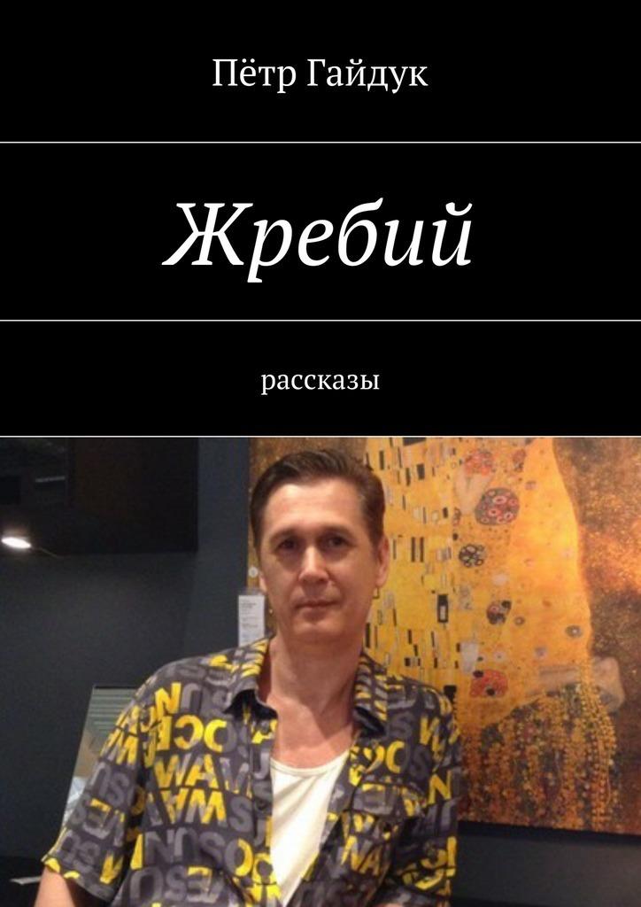 Пётр Гайдук Жребий. Рассказы 1 комнатную квартиру в городе сочи недорого