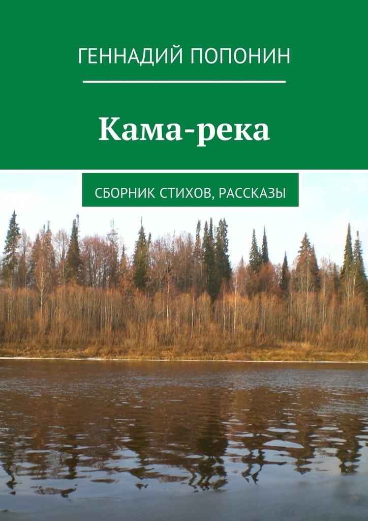 Геннадий Попонин Кама-река. Сборник стихов, рассказы отзывы
