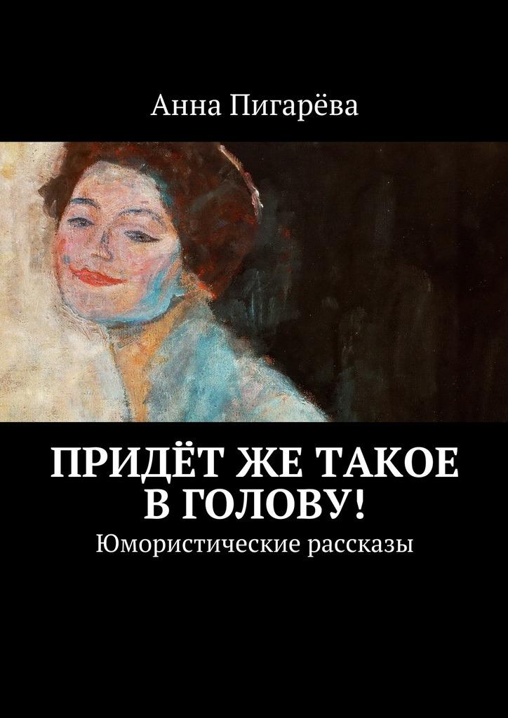 Анна Пигарёва бесплатно