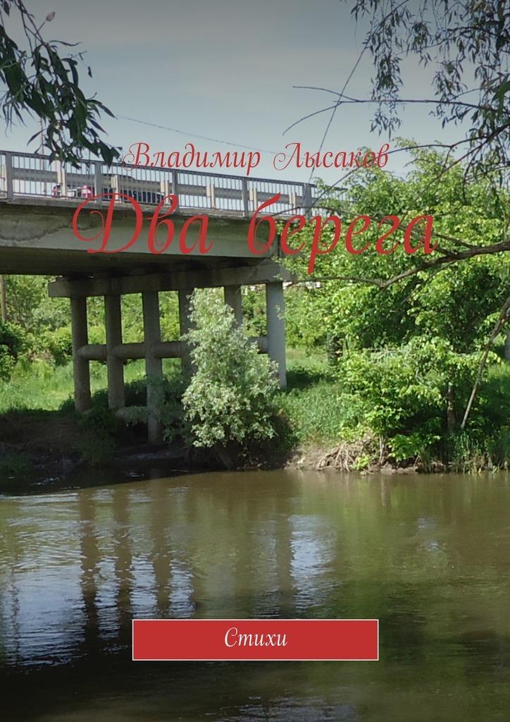 Владимир Лысаков Два берега. Стихи мишель уэльбек очертания последнего берега стихи