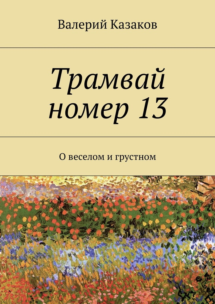 Валерий Казаков бесплатно