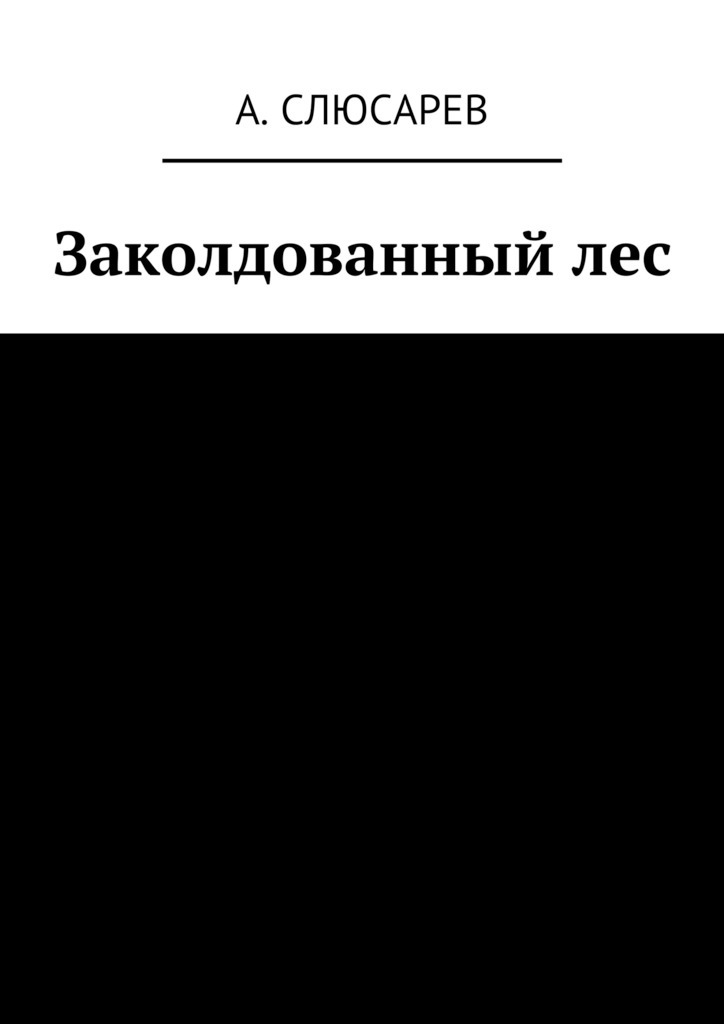 Анатолий Евгеньевич Слюсарев Заколдованныйлес ричард евгеньевич артус повесть не временных лет книга 1