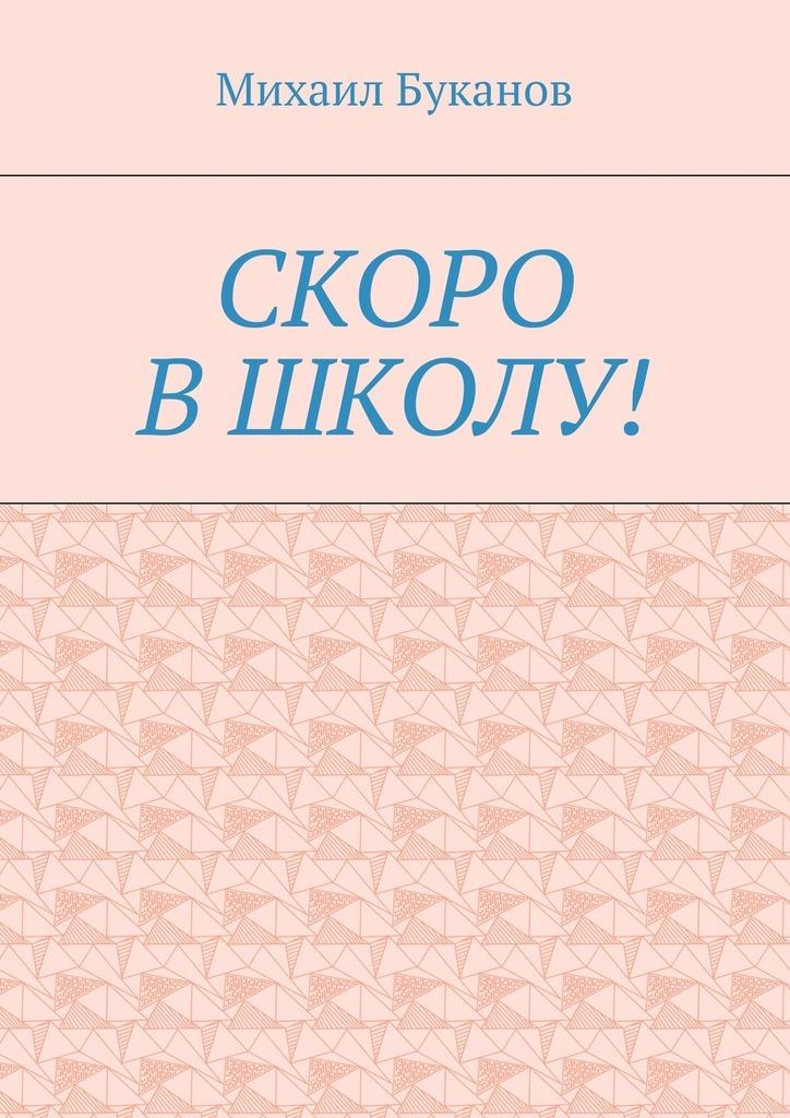 цены Михаил Буканов Скоро в школу! Маленькая книга для маленьких ISBN: 9785448558665