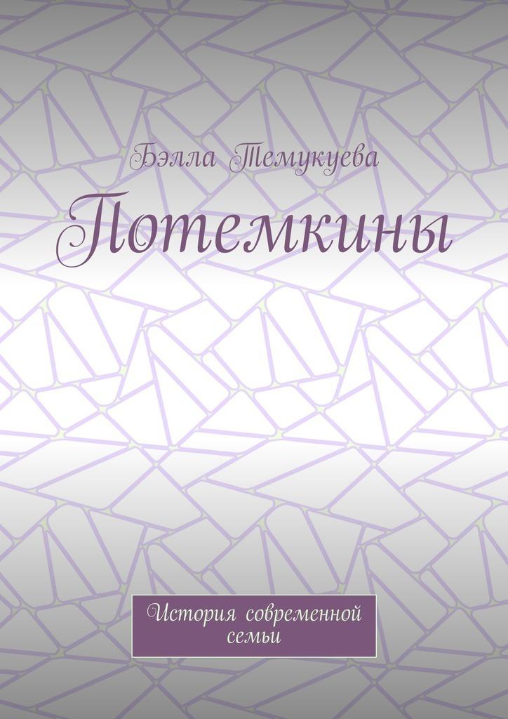Бэлла Орусбиевна Темукуева бесплатно