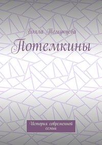 Бэлла Орусбиевна Темукуева - Потемкины. История современной семьи