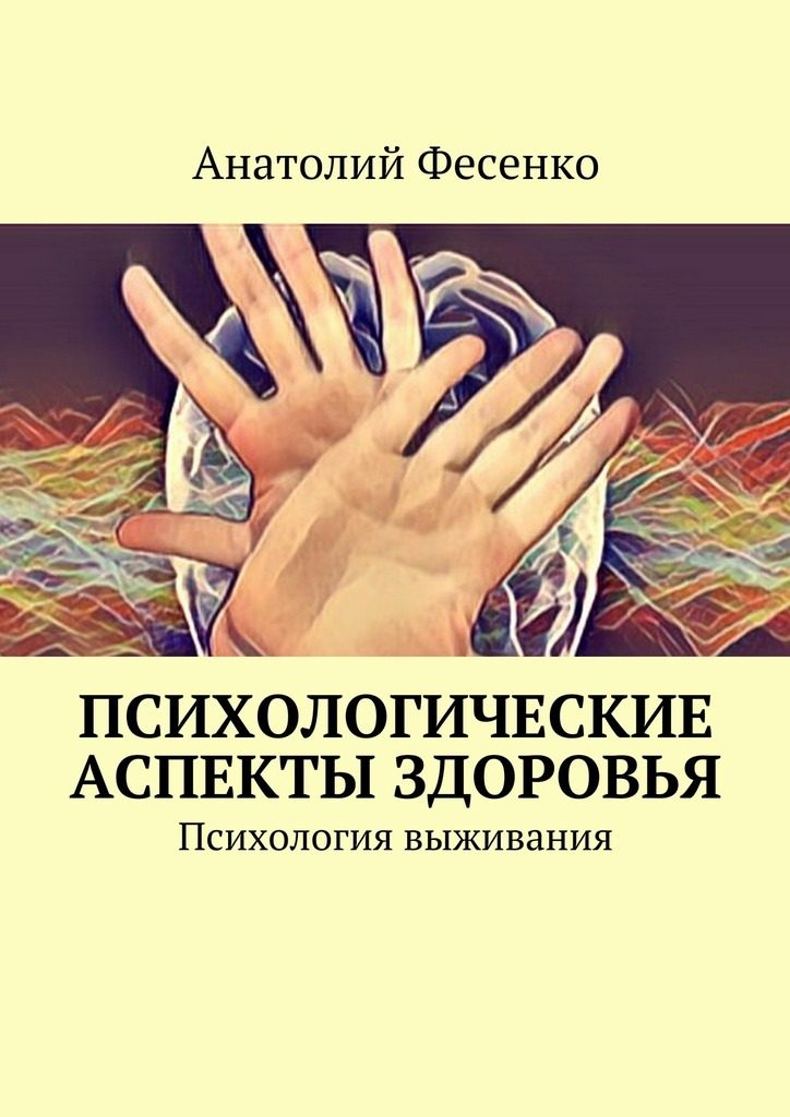 Анатолий Фесенко Психологические аспекты здоровья. Психология выживания цена 2017
