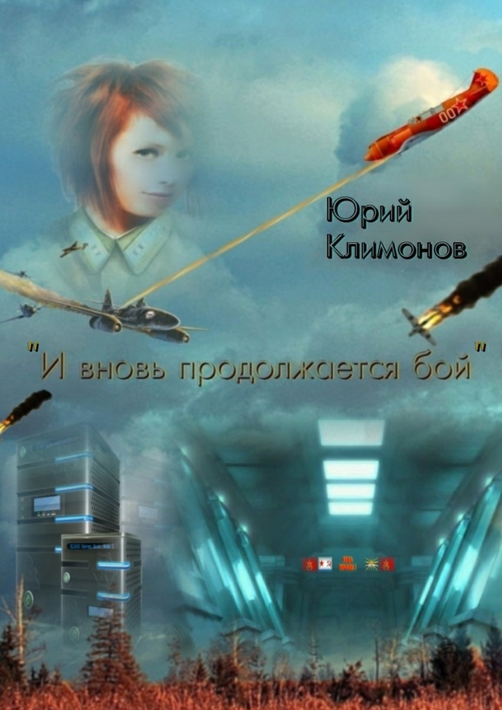 Юрий Климонов - «Ивновь продолжаетсябой»