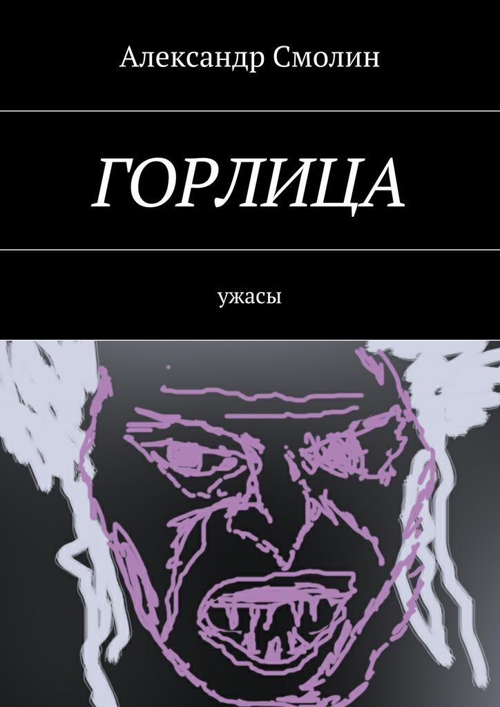 Александр Смолин Горлица. Ужасы александр смолин невидимые соседи мистический рассказ