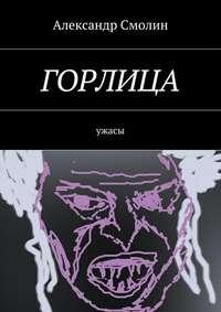 Александр Смолин - Горлица. Ужасы