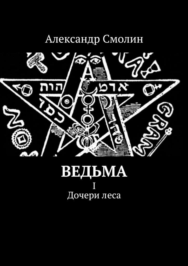 Александр Смолин Ведьма. I. Дочерилеса александр смолин невидимые соседи мистический рассказ