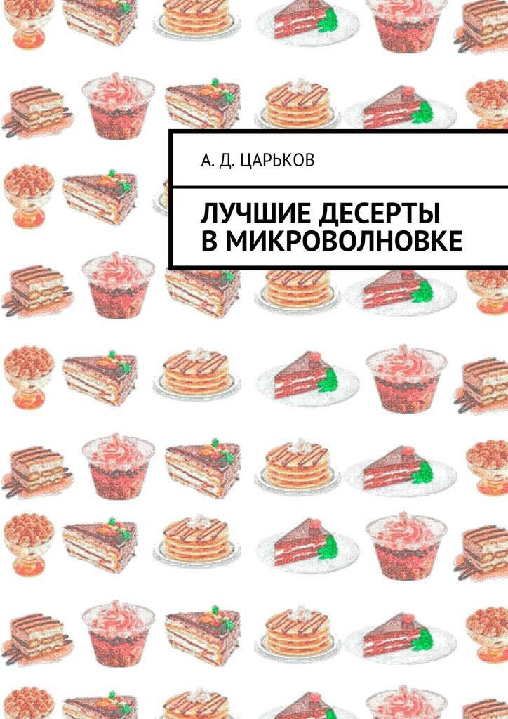 Александр Дмитриевич Царьков Лучшие десерты в микроволновке дорожные плиты б у