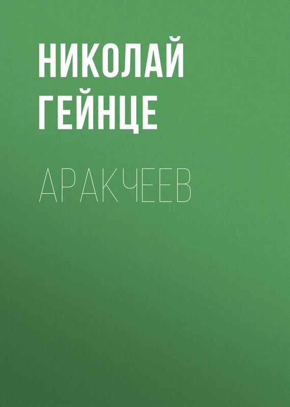 цена на Николай Гейнце Аракчеев