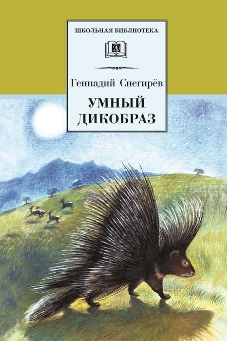 Геннадий Снегирев - Умный дикобраз (сборник)