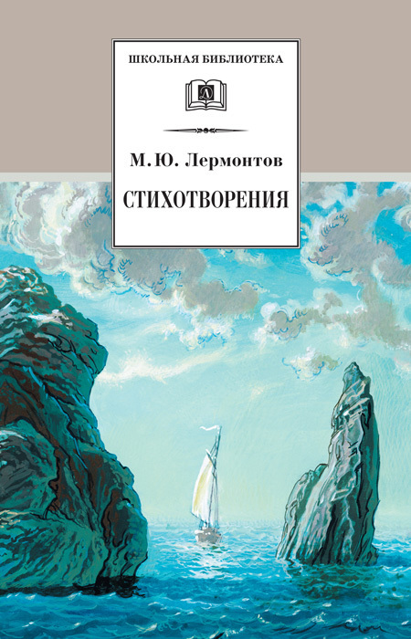 Михаил Лермонтов Стихотворения подобен богу ретроспектива жизни м ю лермонтова