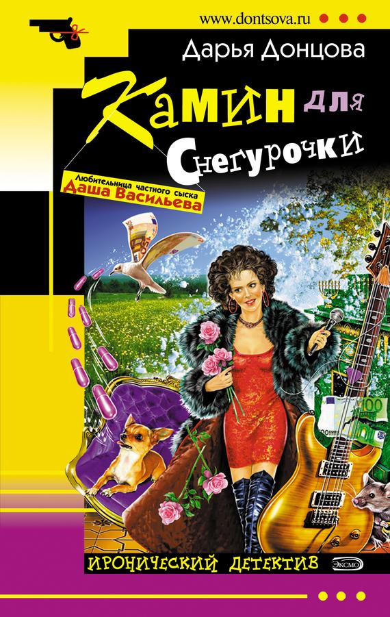 Обложка книги Камин для Снегурочки, автор Дарья Донцова