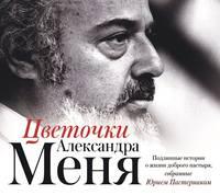 Отсутствует - Цветочки Александра Меня. Подлинные истории о жизни доброго пастыря