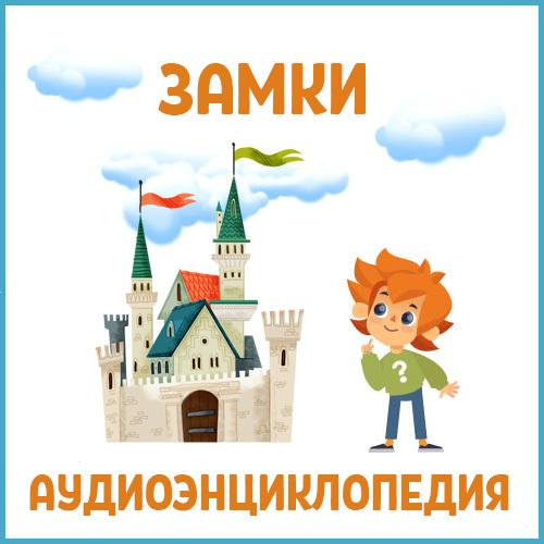 Детское издательство Елена Замки аудиокниги детское издательство елена царство растений