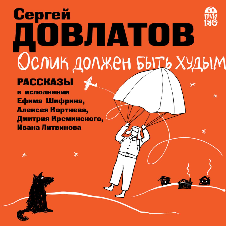 Ерофеев москва петушки скачать бесплатно fb2